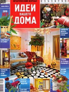 «идеи вашего дома» № 1 2010