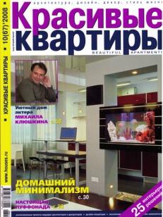 «100 проектов коттеджей» № 3(25)2008
