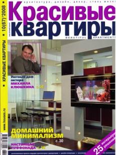 «красивые квартиры» № 10(67)2008