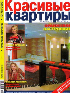 «красивые квартиры» № 10 2009