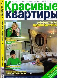 «красивые квартиры» № 10 2010