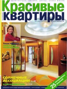 «красивые квартиры» № 11(68)2008
