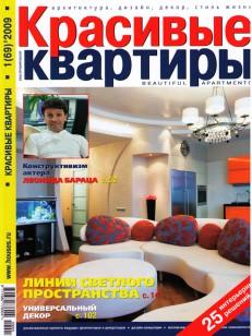 «красивые квартиры» № 1(69)2009