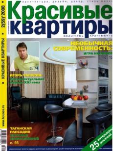 «красивые квартиры» № 2(59)2008