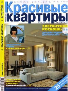 «красивые дома» № 2(95)2009