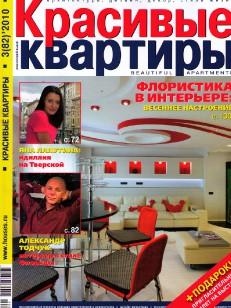 «красивые квартиры» № 3 2010