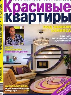 «красивые квартиры» № 4 2009