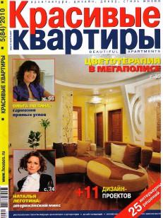 «красивые квартиры» № 5 2010