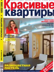 «красивые квартиры» № 6(63)2008