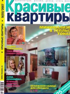 «красивые квартиры» № 9(55)2007
