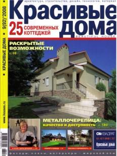 «красивые дома» № 9(92)2008