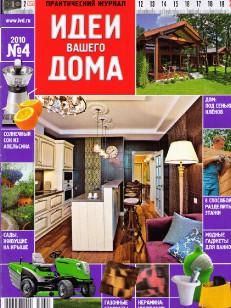 «идеи вашего дома» № 4 2010