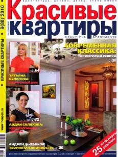 «красивые квартиры» № 9 2010